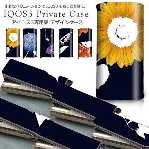 アイコス アイコス3 専用品 レザー ケース シガレットケース カバー 耐衝撃 保護 デザイン おしゃれ かわいい 大人 季節 花 フラワー