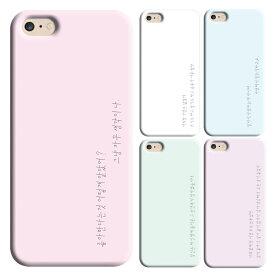 スマホケース 韓国語 ハングル シンプル パステル iPhoneXS Max iPhoneXR iPhoneX iPhone8 iPhone7 Xperia 1 SO-03L Ase XZ3 SO-01L XZ2 XZ1 XZ aquos galaxy S10 S9 S8 ハードケース ほぼ 全機種対応 SE 6s アイフォン エクスペリア ギャラクシー カバー アクオス