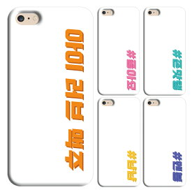 スマホケース 韓国 ハングル シンプル iPhone11 pro iPhoneXS Max iPhoneXR iPhone8 Xperia1 SO-03L SOV40 Ase XZ3 SO-01L XZ2 XZ1 XZ aquos galaxy S10 S9 S8 ハードケース 全機種対応 SE 6s アイフォン エクスペリア ギャラクシー カバー アクオス 楽天モバイル