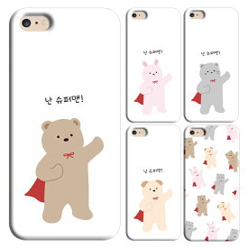 スマホケース 韓国 ハングル 猫 ネコ ねこ iPhone11 pro Max iPhoneXR iPhone8 Xperia1 SO-03L SOV40 Ase XZ3 SO-01L XZ2 XZ1 XZ aquos galaxy S10 S9 S8 ハードケース 全機種対応 SE 6s アイフォン エクスペリア ギャラクシー カバー アクオス 楽天モバイル