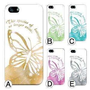 スマホケース 全機種対応 iPhone12 mini iPhone Pro Max アイフォン12 ミニ プロ iPhoneSE 第二世代 SE2 iPhone11 ハードケース 人気 おすすめ デザイン プレゼント メンズ レディース