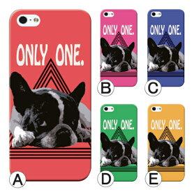iPhone7 ケース iphone7 plus ほぼ 全機種対応 iphone8 iphoneX スマホケース ハードケース Xperia XZ XZs Z5 Z4 Z3 Galaxy S8 S8+ AQUOS SE 6s Galaxy S8 S8+ アイフォン エクスペリア ギャラクシー カバー 犬 いぬ イヌ dc-756
