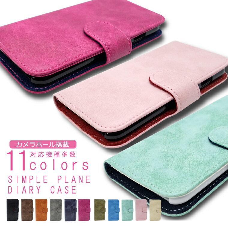 iPhone8 iPhone8Plus iPhone7 ヴィンテージ 手帳型 スマホケース so-01k so-02k f-01k sh-01k Galaxy S9 SO-03J xz1 かわいい カラフル シンプル ほぼ全機種対応 手帳型ケース