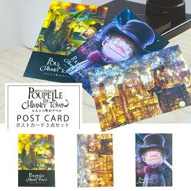 えんとつ町のプペル ポストカード はがき 葉書 3牧セット 西野 亮廣 にしの あきひろ ルビッチ かわいい Post Card