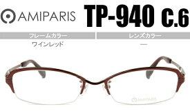 アミパリ AMIPARIS メガネ 眼鏡 伊達メガネ 伊達 鼻パッド ワインレッド チタン 軽量 新品 送料無料 tp-940 c.6 ap033
