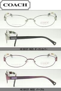コーチ メガネ 眼鏡 【COACH】 【新品・正規品】 【送料無料】ダテメガネ 伊達眼鏡 だてめがね・ダークシルバー(HC5012T 9025)・パープル(HC5012T 9032)