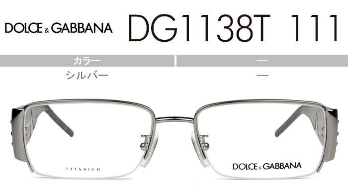 ドルチェ&ガッバーナ Dolce&Gabbana メガネ 眼鏡 伊達 51サイズ シルバー 送料無料 ドルチェ&ガッバーナ Dolce&Gabbana  dg1138 111 d021