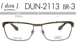 ドゥアン dun 老眼鏡 遠近両用 メガネ 眼鏡 新品 日本製 送料無料 ブラウン DUN-2113 BR-3 dn018