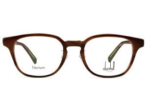 ■ダンヒル dunhill■VDH213J 01BB ブラウン■伊達 度付き メガネ めがね 眼鏡■新品 送料無料■49□20