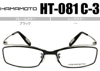 Hamamoto HAMAMOTO eyeglasses eyewear made in Japan brand new ★ black ★ HT-081 c3 ht022