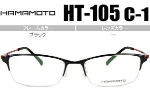 ハマモト HAMAMOTO 老眼鏡 遠近両用 メガネ 眼鏡 伊達 ブラック 新品 送料無料 HT-105 c1 ht051