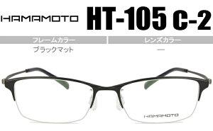ハマモト HAMAMOTO 老眼鏡 遠近両用 メガネ 眼鏡 伊達 新品 送料無料 ブラックマット HT-105 c.2 ht051