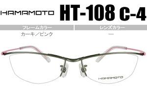 ハマモト HAMAMOTO 老眼鏡 遠近両用 メガネ 眼鏡 伊達 新品 送料無料 カーキ/ピンク HT-108 c.4 ht054