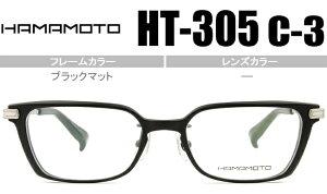 ハマモト HAMAMOTO 老眼鏡 遠近両用 メガネ 眼鏡 伊達 新品 送料無料 ブラックマット HT-305 c.3 ht045