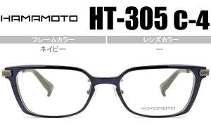 ハマモト HAMAMOTO 老眼鏡 遠近両用 メガネ 眼鏡 伊達 新品 送料無料 ネイビー HT-305 c4 ht045
