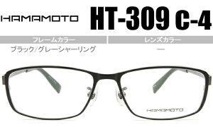 ハマモト HAMAMOTO 老眼鏡 遠近両用 メガネ 眼鏡 伊達 新品 送料無料 ブラック/グレーシャーリング HT-309 c.4 ht049