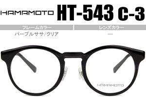 ハマモト HAMAMOTO 老眼鏡 遠近両用 メガネ 眼鏡 伊達 新品 送料無料 パープルササ/クリア HT-543 c.3 ht056