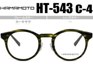 ハマモト HAMAMOTO 老眼鏡 遠近両用 メガネ 眼鏡 伊達 新品 送料無料 カーキササ HT-543 c.4 ht056