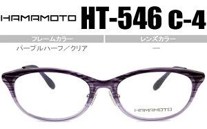 ハマモト HAMAMOTO 老眼鏡 遠近両用 メガネ 眼鏡 伊達新品 送料無料 パープルハーフ/クリア HT-546 c.4 ht059