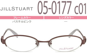 ジルスチュアート JILL STUART 05-0177 c.1 パステルピンク 鼻パッド有 メガネ 眼鏡 新品 送料無料 js006
