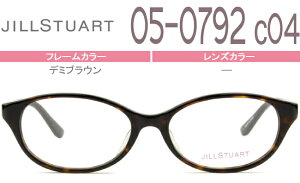 ジルスチュアート JILL STUART 05-0792 c.4 デミブラウン 鼻盛り メガネ 眼鏡 送料無料 js051