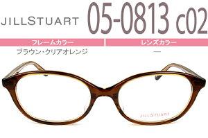 ジルスチュアート JILL STUART メガネ 眼鏡 新品 送料無料 ブラウン・クリアオレンジ 05-0813 c.2