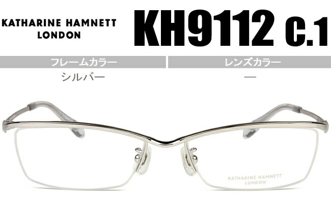 キャサリン・ハムネット KATHARINE HAMNET KH9112 c.1 シルバー メガネ めがね 眼鏡 新品 送料無料 kh045
