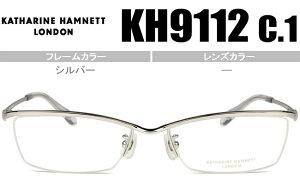 ★父の日 母の日 ギフト★キャサリン・ハムネット KATHARINE HAMNET KH9112 c.1 シルバー メガネ めがね 眼鏡 新品 送料無料 kh045
