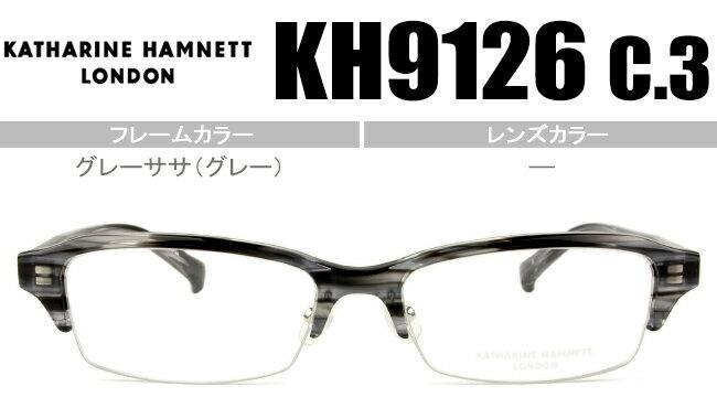 キャサリン・ハムネット KATHARINE HAMNET kh9126 c.3 グレーササ(グレー) 鼻パッド 度無し/度付き メガネ 眼鏡 新品 送料無料 kh040