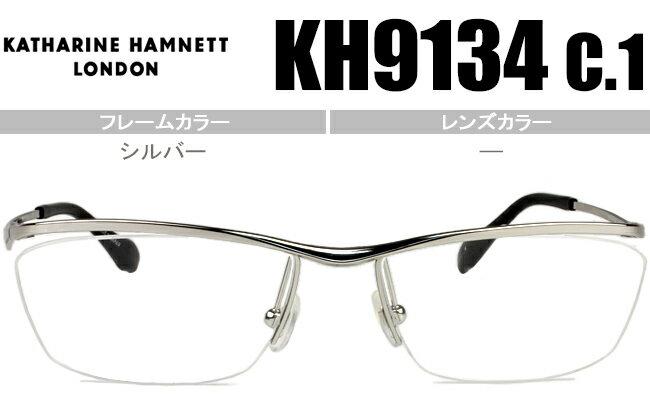 キャサリン・ハムネット KATHARINE HAMNET kh9134 c.1 シルバー 跳ね上げ 鼻パッド メガネ 眼鏡 日本製 送料無料 kh044