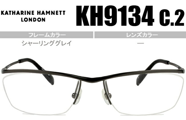 キャサリン・ハムネット KATHARINE HAMNET kh9134 c.2 シャーリンググレイ 跳ね上げ 鼻パッド メガネ 眼鏡 日本製 送料無料 kh044