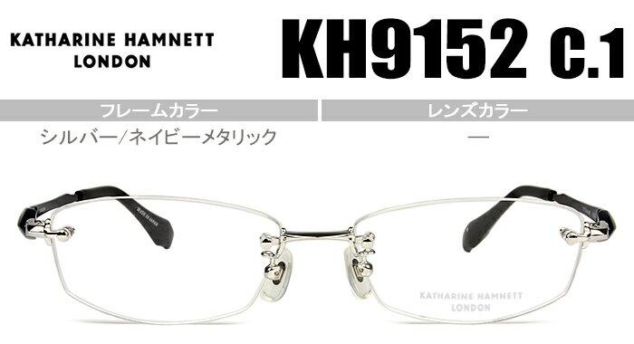 キャサリン・ハムネット KATHARINE HAMNET ツーポイント シルバー/ネイビーメタリック 度付き メガネ 眼鏡 新品 送料無料 kh9152 c.1 kh050