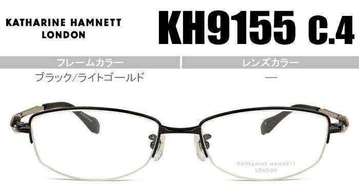 キャサリン・ハムネット フレーム KATHARINE HAMNET KH9155 c.4 度無し 度付き メガネ めがね 眼鏡 新品 送料無料 kh047