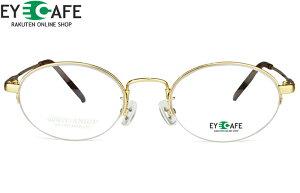 アイカフェ eye cafe gm-f803 gold ゴールド 形状記憶 メガネ 伊達 度付き 眼鏡 めがね 新品 送料無料 r10