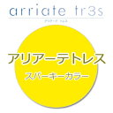 Arriate_sparky01