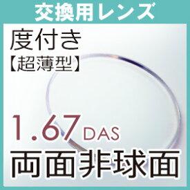 交換用 超薄型両面非球面1.67レンズ(2枚、1組)