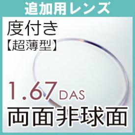 【追加用】度付き 超薄型両面非球面1.67(2枚一組)
