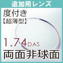 【追加用】度付き 極薄型両面非球面1.74(2枚一組)