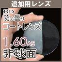 Bd-160as