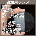 Bd-167as