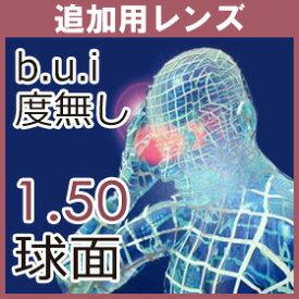 【追加用】度無し 伊達メガネ用ビュイ(b.u.i)レンズ球面1.50(2枚一組)