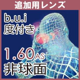 【追加用】度付き ビュイ(b.u.i)非球面レンズ1.60AS(2枚一組)