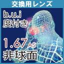 【フレーム持込交換用】【レンズ交換】【交換レンズ】ビュイ(b.u.i)レンズ非球面1.67AS(1組)