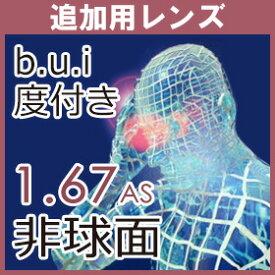 【追加用】度付き ビュイ【b.u.i】 非球面レンズ1.67AS(2枚一組)