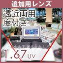 【追加用】1.67遠近両用レンズ(2枚一組) ハードマルチコート(撥水コート付、UV加工付)