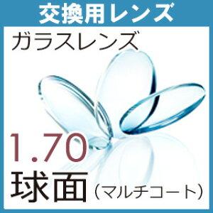 交換用ガラス 薄型球面レンズ屈折率1.70(2枚、1組)