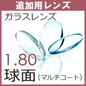 【追加用】ガラス 薄型球面レンズ 屈折率1.80(2枚、1組)この商品は当店でフレームをご購入する方のみとなります。