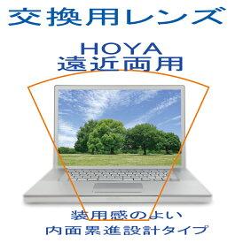 【フレーム持ち込み交換用】HOYA ホヤ 遠近両用 内面累進設計スペクティーHG フィールド 1.6 度付き (2枚一組)