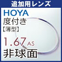 【追加用】度付き HOYA セルックス903 薄型非球面レンズ1.67(2枚一組)注:カラーレンズには対応できません。