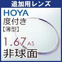 Hoya-s167asa